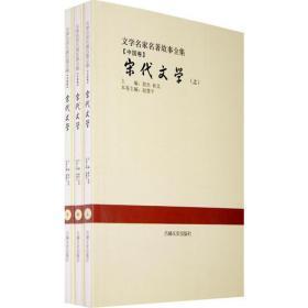 宋代文学:全3册(文学名家名著故事全集)
