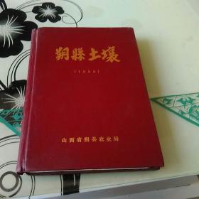 朔县土壤    (1986)