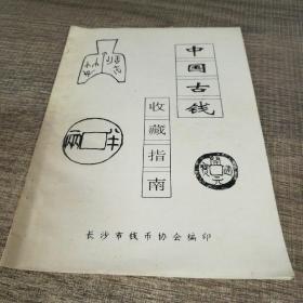 中国古钱收藏指南