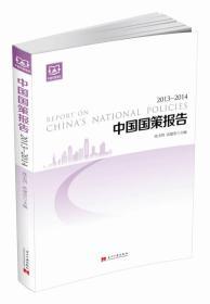 中国国策报告:2013-2014
