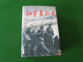 红军长征史(32开精装,正版)1996一版一印 ,品好