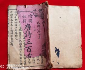 民国8年绘图注释唐诗三百首卷1连环画式每张都有图包老怀旧