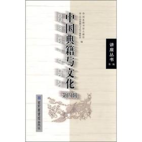 中国典籍与文化(第4辑)