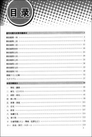 现货-最新J.TEST实用日本语检定考试高分秘籍[ 听解篇]