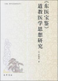《东医宝鉴》道教医学思想研究