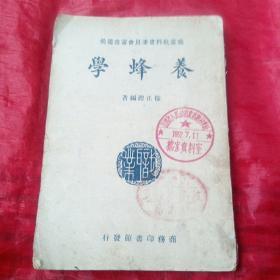 养蜂学(民国十四年三月初版)职业学校教科书