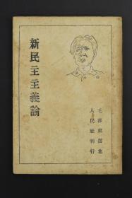 (特7304)最早版本 《新民主主义论》1946年国外发行最早毛选版本 品相好 日文原版 日本人民社刊行 毛泽东一九四〇年一月九日在陕甘宁边区文化协会第一次代表大会上的讲演,原题为新民主主义的政治与新民主主义的文化