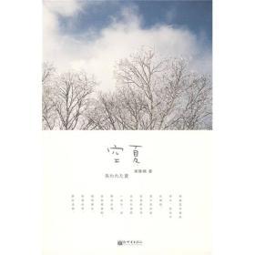 空夏:爱与友情原味诗 华语纯爱新典范