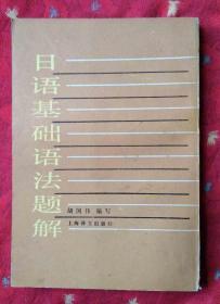 日语基础语法题解