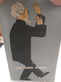 84年版《吴氏简化太极拳》一册