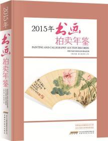2015年书画拍卖年鉴