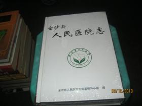 金沙县人民医院志  全新未开封