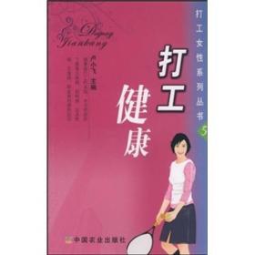 打工女性系列丛书:打工健康