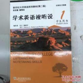 学术英语视听说1