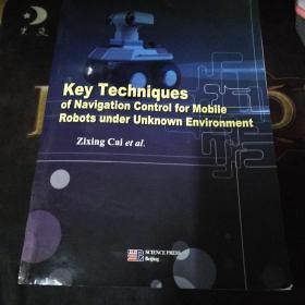 未知环境中移动机器人导航控制理论与方法(英文版)作者签赠本