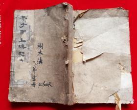 清代线装白棉纸本芥子园画谱画传树谱一册厚册包老32开本