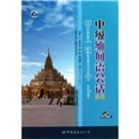 中级缅甸语会话教程