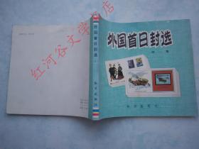 集邮书籍----外国首日封选(第一集)