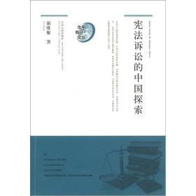 当天发货,秒回复咨询 二手畅销书籍宪法诉讼的中国探索谢维雁9787209067300山东人民出 如图片不符的请以标题和isbn为准。