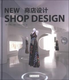 商店设计(引进版)