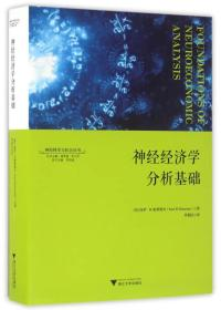 神经经济学分析基础:神经科学与社会丛书