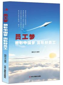员工梦:精彩中国梦,出彩好员工