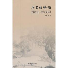 千里共婵娟:中华中秋·月亮诗词品读