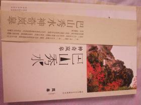 安康文化生态旅游丛书·巴山秀水 神奇岚皋:岚皋
