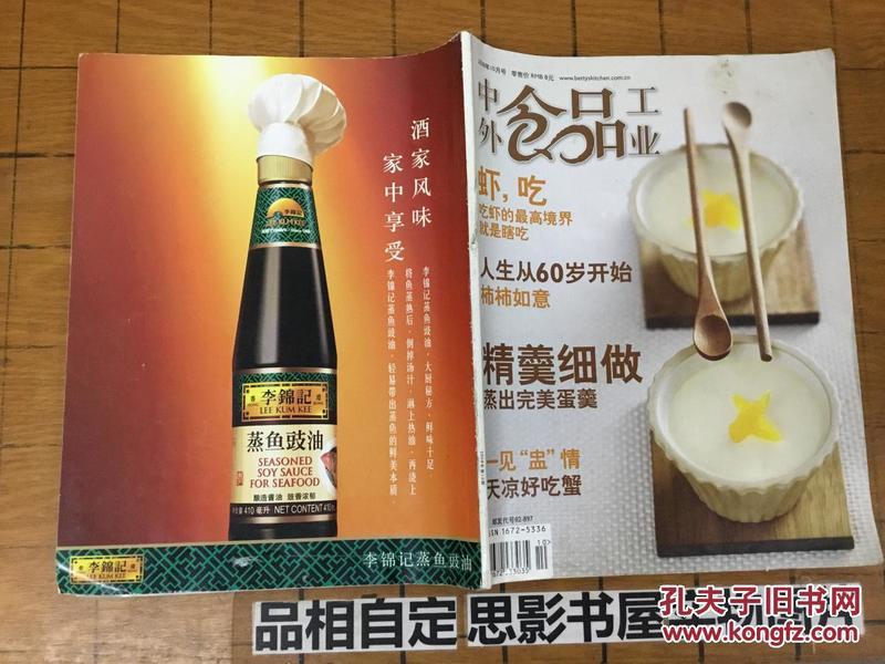 中外食品工业2008 10【16186】
