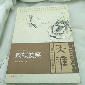 蝴蝶发笑天涯人文精品书系当代中国出版社2015年一版一印