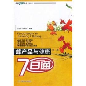 蜂产品与健康7日通(第2版)