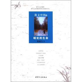 散文中国8:暗处的生命