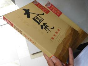 通向大国之路的中国民主:民主演进