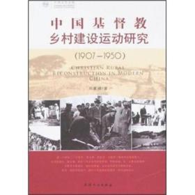 中国基督教乡村建设运动研究