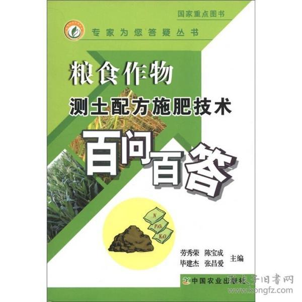 专家为您答疑丛书:粮食作物测土配方施肥技术百问百答