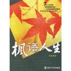枫语人生 赵枫  南京出版社 9787305049699