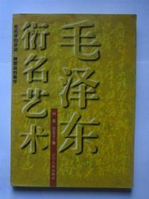 毛泽东衍名艺术