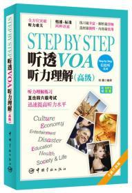 Step by Step听透VOA 刘倩译