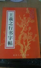 王羲之行书字帖--古今墨宝集锦(1997年1版1印.16开