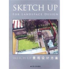 SKETCH UP景观设计方案