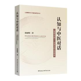 认知与中医对话——《黄帝内经》一词多义的认知研究