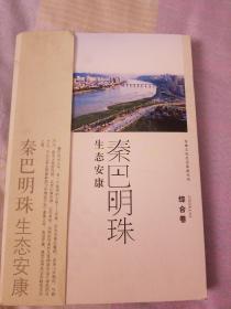 安康文化生态旅游丛书·秦巴明珠 生态安康:综合卷
