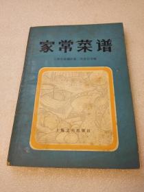 《家常菜谱》★上海文化出版社 1979年1版1印 平装1册全