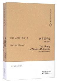 西方哲学史(古代哲学)