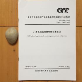 gy/t5085-2012广播电视监测台场地技术要求