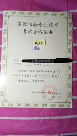 证书,实验动物专业技术考试合格证书