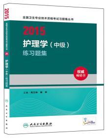 人卫版2015护理学(中级)练习题集