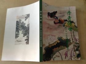 丹青传世 刘声如 刘恒瑛书画作品选辑