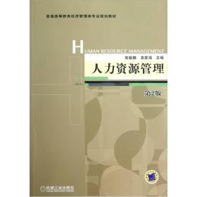 人力资源管理-第2版