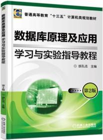 数据库原理及应用 学习与实验指导教程 第2版